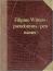 Filipino Writers (pseudonyms / pen names)